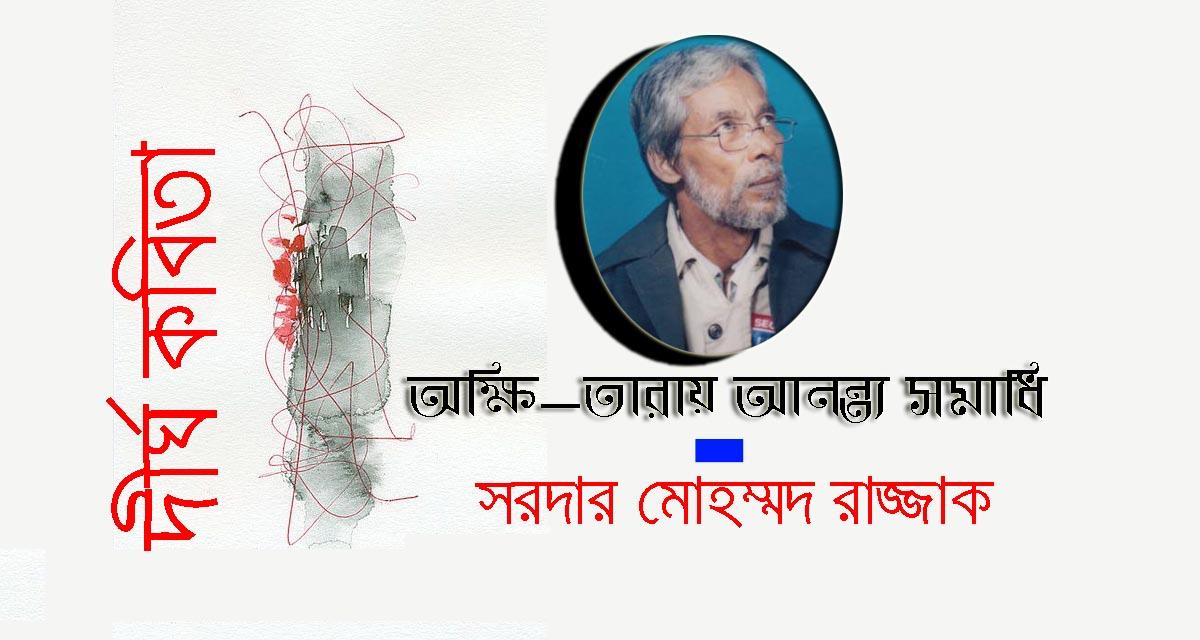 অক্ষি-তারায় আনন্ত্য সমাধি -  সরদার মোহম্মদ রাজ্জাক