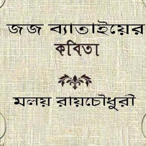 জজ ব্যাতাইয়ের কবিতা || অনুবাদ : মলয় রায়চৌধুরী
