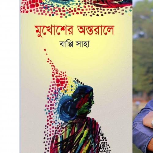 """বাপ্পি সাহা'র উপন্যাস """"মুখোশের অন্তরালে"""" আসছে মুজিববর্ষ-২০২০ অমর একুশে গ্রন্থমেলায়"""