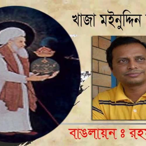 খাজা মইনুদ্দিন চিস্তী'র কবিতা || রহমান হেনরী