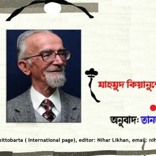 মাহমুদ  কিয়ানুশের এর কবিতা । অনুবাদ: তানভীর রাসেল